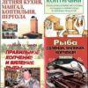 Копчение рыбы и мяса в домашних условиях, сборник