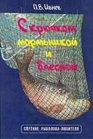 Ивнев П.В. Спутник рыболова. С крючком, мормышкой и блесной