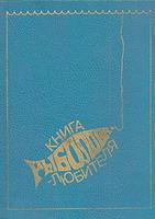 Аулио Олли. Книга рыболова-любителя