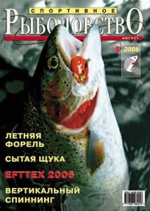 EFTTEX 2006