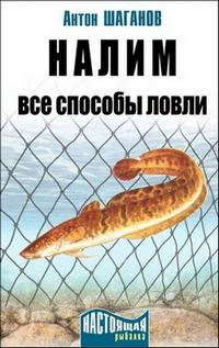 """Антон Шаганов - """"Налим. Все способы ловли"""""""