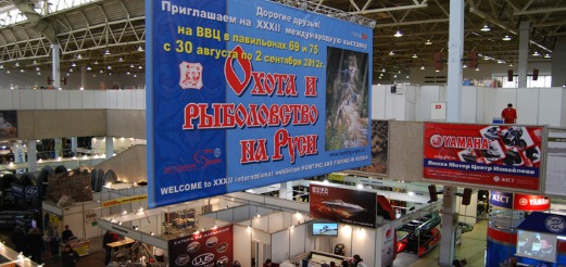 Охота и рыболовство на Руси — 2012